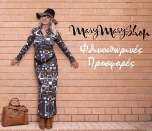Look of the day: Shirtdress Ecran από το Marymaryshop.gr